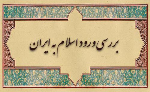 اسلام ایرانیان