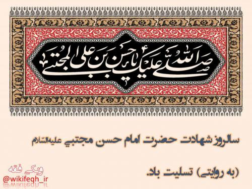 شهادت امام حسن مجتبی به روایتی